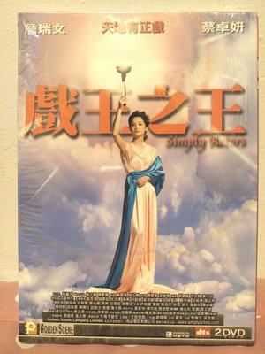 戲王之王 DVD 香港電影蔡卓妍 詹瑞文