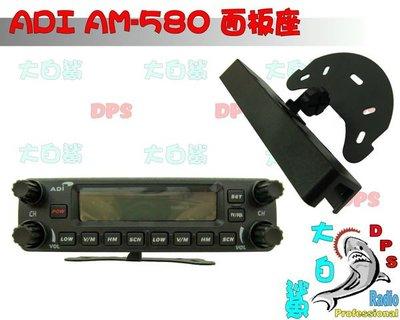~大白鯊無線~ADI AM-580 專...
