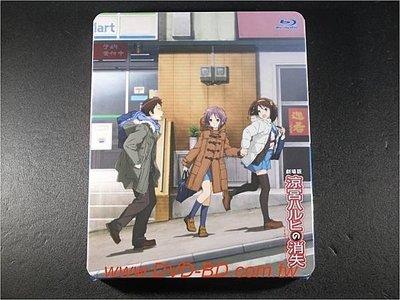 [藍光BD] - 涼宮春日的消失 劇場版 Disappearance of Haruhi Suzumiya BD-50G ( 普威爾公司貨 )