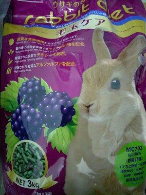台豐實業社-兔飼料-藍莓口味(抗毛球配方)