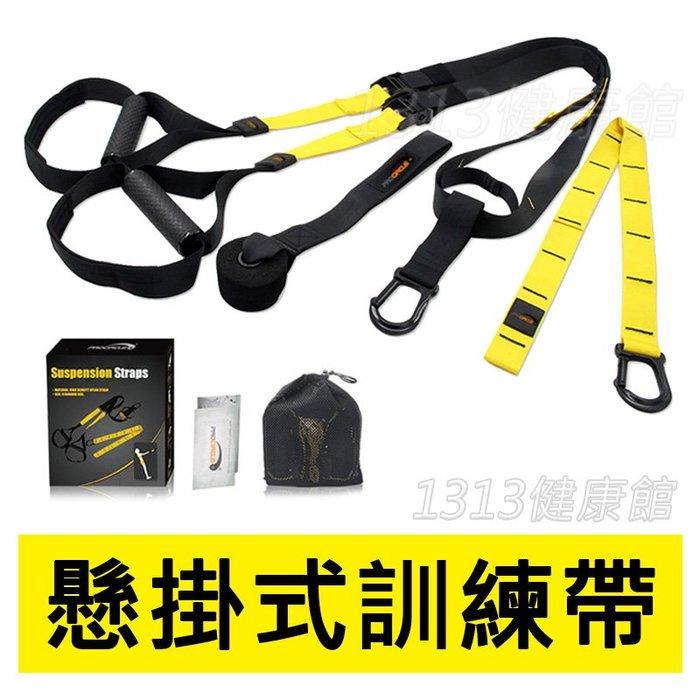 懸掛式訓練帶 / 懸吊訓練帶 / 吊掛訓練繩  / 同 TRX  / 核心肌群 肌力訓練 訓練繩【1313健康館】