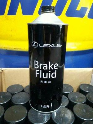 Lexus 原廠 煞車油 TOYOTA 適用