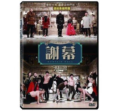 合友唱片 面交 自取 謝幕 DVD Curtain Call DVD