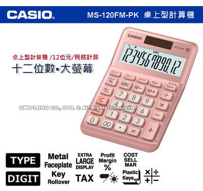 CASIO 卡西歐 手錶專賣店 MS-120FM-PK 小型桌上型計算機 粉色 12 位數字 稅務計算 全新品 保固一年