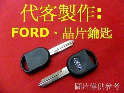 FORD 福特 晶片鑰匙 ESCAPE Winstar Explorer Ranger 汽車晶片鑰匙 遺失 代客製作 拷貝鑰匙