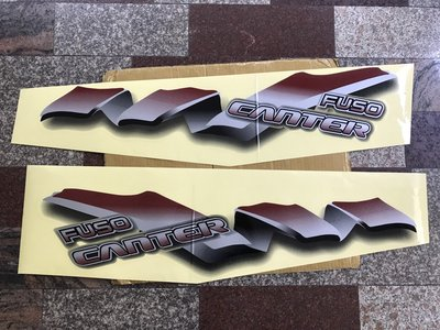 懶寶奸尼 MITSUBISHI 中華三菱 CANTER 堅達 07年式 全系列可貼 車身彩條