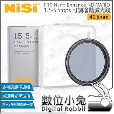 數位小兔【耐司 NISI PRO Nano Enhance ND-VARIO 40.5mm 可調 增豔 減光鏡】公司貨