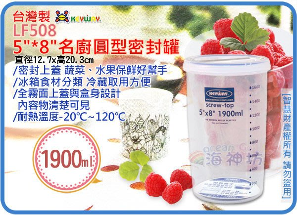 """海神坊=台灣製 KEYWAY LF508 5""""*8""""名廚圓型密封罐 保鮮盒 冷凍庫 量杯 1.9L 12入1000元免運"""