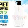 ☆發泡糖 PET塑膠瓶 方形 空瓶 (附壓頭) 1000ml 大容量 透明瓶/空壓瓶/瓶瓶罐罐/分裝瓶 台南自取/超取