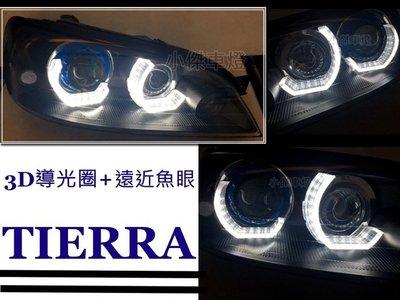 》傑暘國際車身部品《 TIERRA RS SE LS XT  3D導光圈 日行燈+遠近功能魚眼+藍色飾圈 大燈 頭燈