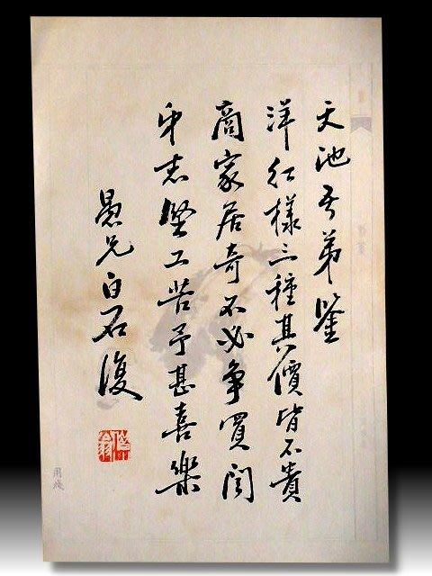 【 金王記拍寶網 】S1165  中國近代名家 齊白石款 書法書信印刷稿一張 罕見 稀少