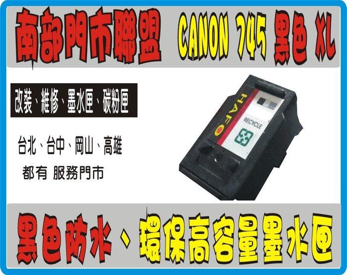 CANON 745/745XL/PG-745XL環保高容量黑色適用CANON MG2470/MG2570/MG2970