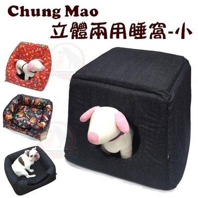汪旺來【歡迎自取】CM立體兩用睡窩-小(牛仔布)適合小型犬貓,摺疊兩用/沙發床/睡床/ 蒙古屋Chung Mao