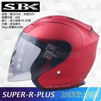 免運 SBK 安全帽|23番 SUPER R PLUS 素色 平光紅 3/4 半罩 雙D扣 鏡片快拆 內襯可拆 強化