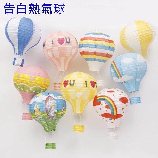 40CM 熱氣球燈籠 紙燈籠 熱氣球 告白熱氣球(16吋) 告白氣球 空飄氣球 空白彩繪DIY【T110010】塔克百貨