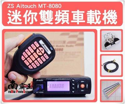 ~No1南霸王無線電~ZS MT-8080 20W 迷你 雙頻 車機 頂級車用套餐組 5R AF-68 AM-580