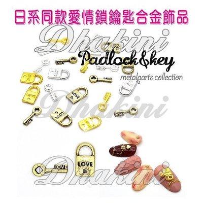 AZ628~AZ633《日系同款愛情鎖鑰匙合金飾品》~日本流行美甲產品