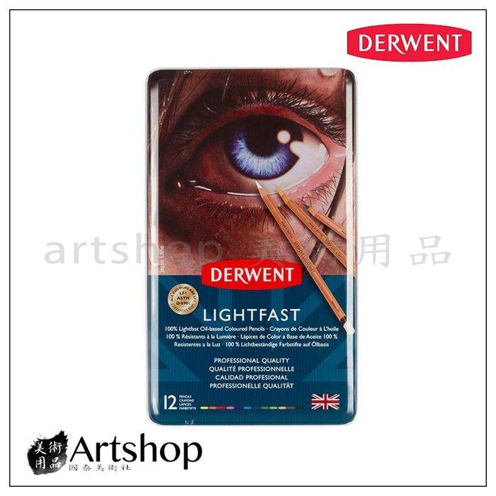 【Artshop美術用品】英國 Derwent 德爾文 LIGHTFAST 油性色鉛筆 (12色) 2302719