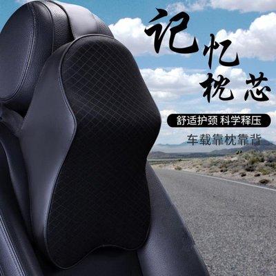 汽車頭枕護頸枕靠枕車用枕頭車載頭枕頸枕四季車內用品記憶棉腰靠