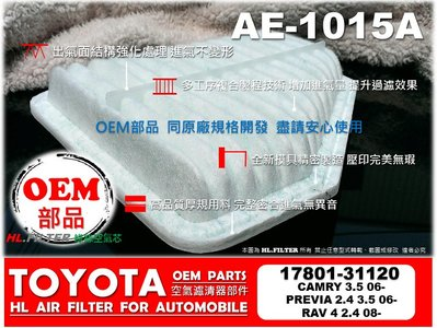 【OEM】TOYOTA CAMRY 3.5 RAV4 PREVIA 原廠 正廠 型 引擎 空氣芯 空氣濾清器 空氣濾清器