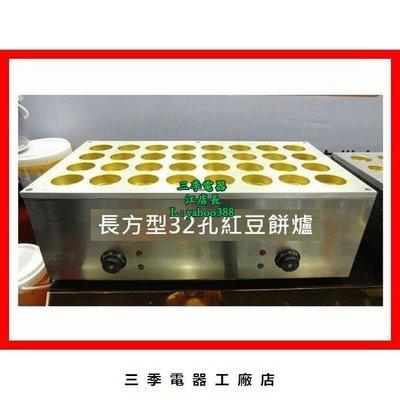 【三季電器】長方型電熱32孔紅豆餅機 車輪餅機GPP~02