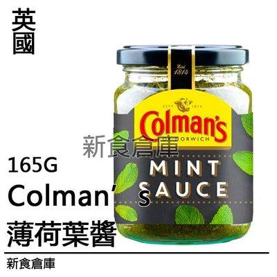 COLMAN'S薄荷葉醬165g(MINT SAUCE.薄荷醬.薄荷沾醬.西餐配料.薄荷汁.薄荷調味醬)新食倉庫