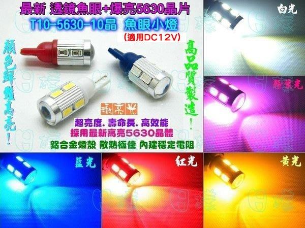 《日樣》高品質超亮 T10 5630 10晶 魚眼透鏡 小燈 炸彈燈 T10-10晶 12V