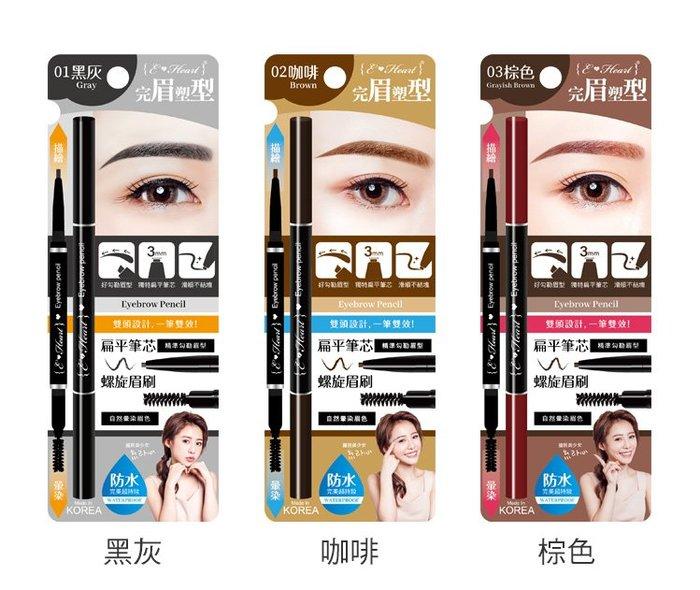 微笑馬卡龍好貨專賣 E-Heart持妝防水雙頭眉筆-三款色號