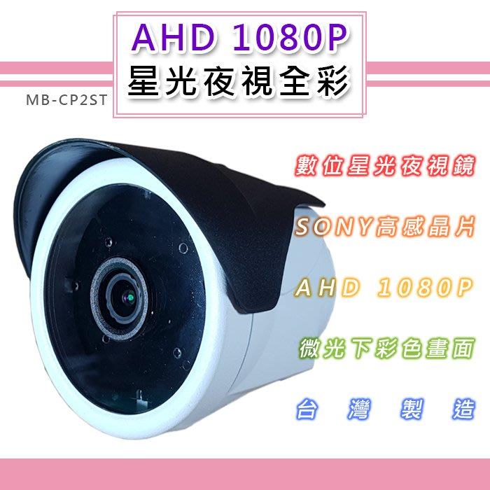 AHD 1080P 星光夜視全彩戶外鏡頭6.0mm SONY210萬高感晶片 黑夜如晝(MB-CP2ST)@桃保科技