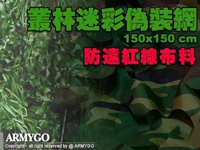 【ARMYGO】叢林迷彩偽裝網 (150*150公分)