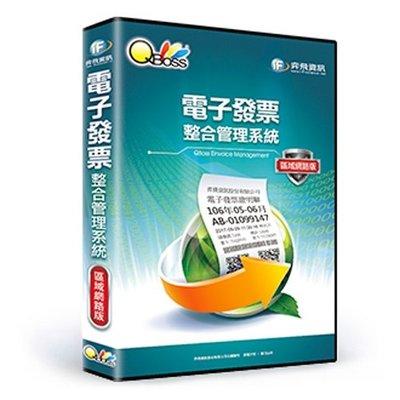 QBoss 電子發票整合管理系統 【區域網路版】QB1002