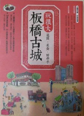 (好書推薦) 朱立倫發行~板橋古城玩很大 /花園.美食.好伴手
