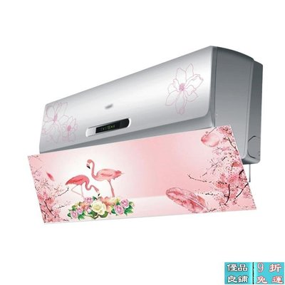 熱賣免運 空調擋風板坐月子防直吹壁掛式格力美的海爾通用板布藝導風罩【優品良鋪】