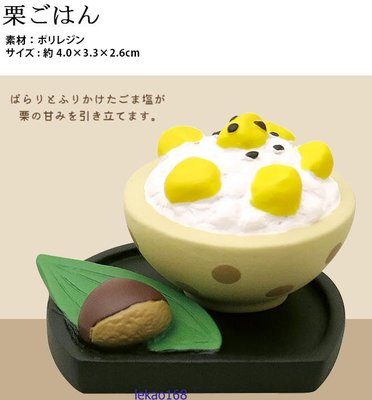 日本Decole concombre加...
