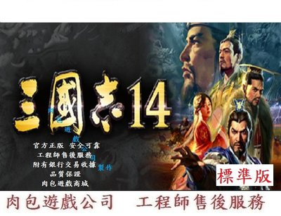PC版 繁體 肉包 三國志14 標準版 STEAM ROMANCE OF THE THREE KINGDOMS XIV
