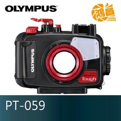 【鴻昌】Olympus PT-059 潛水殼 TG-6 防水相機專用 元佑公司貨 水下45米