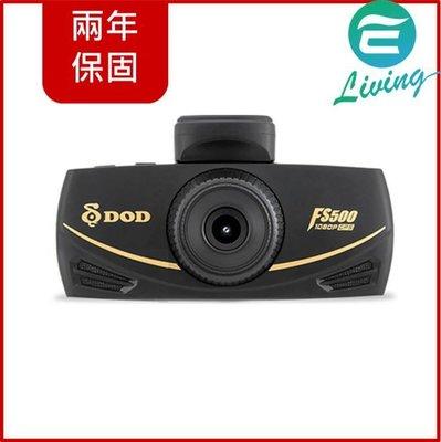 【易油網】DOD FS500 1-CH單鏡頭 SONY感光 1080P 行車紀錄器 歡迎到店安裝 附16g記憶卡