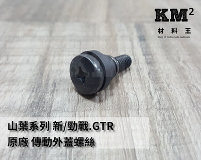 材料王*山葉系列 新/勁戰.GTR.S MAX155.BWS.馬車.RS.CUXI 傳動外蓋 螺絲.螺栓*