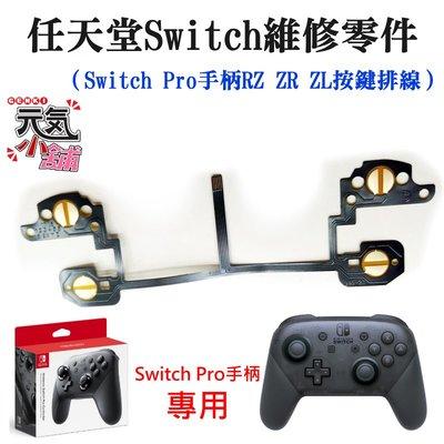 【台灣現貨】任天堂Switch維修零件(Switch Pro手柄RZ ZR ZL按鍵排線)#NS Pro手柄按鍵導電膜