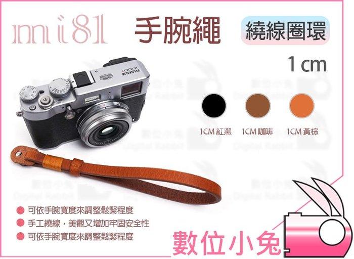 數位小兔【 Mi81 手腕繩 繞線圈環 1cm 】牛皮 手腕帶 圓孔 相機 手腕繩 時尚 相機包 背帶