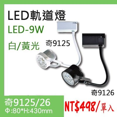 奇【EDDY燈飾網 】(E9125/26)LED軌道蛇管燈 5W 可彎曲 MR16 黑/白殼 適用於商業空間.辦公室