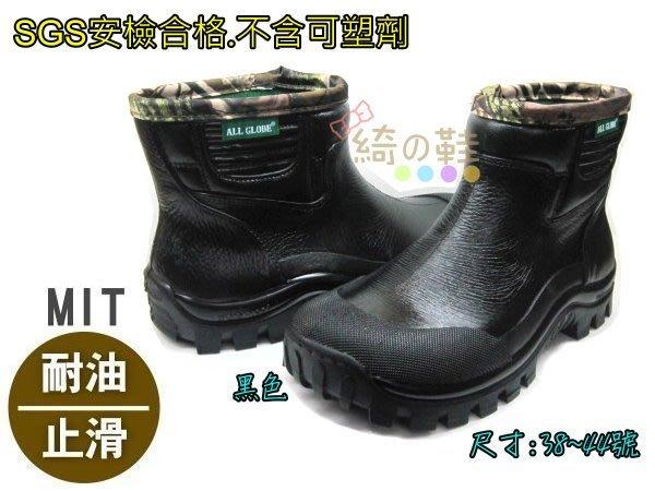 ☆綺的鞋鋪子☆專球牌 330黑 100%防水防油防滑 短筒雨鞋 廚房工作鞋MIT╭☆.