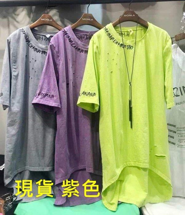 夏季造型 長版T  短袖T 長版上衣 休閒 好搭 舒適 學生T 紫色 現貨