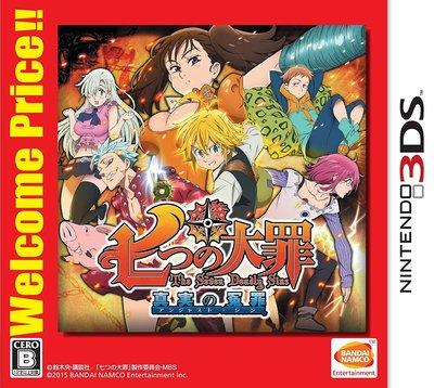 全新未拆 3DS 七大罪 真實的冤罪 (附額外原創任務X3) -日文日版- 七宗罪 梅里奧達斯 霍克