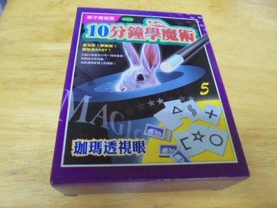 魔術3.-10分鐘學魔術5,精密型法櫃,小學以上各年齡大中小朋友均適合,全買僅300。 實物如照片。