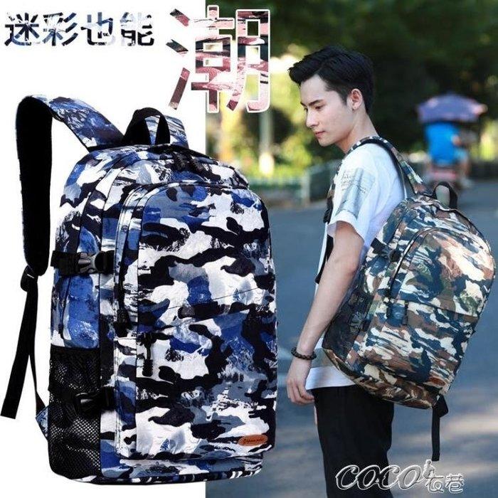 登山包  迷彩書包男後背包背包女個性大容量旅行包旅游背囊登山包時尚潮流