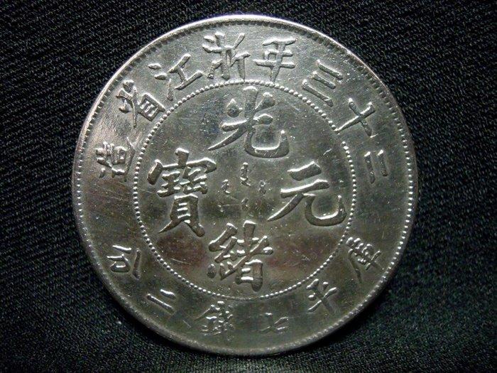 二十三年浙江省造光緒元寶庫平七錢二分銀幣 -法利堂-直購價2450000元.保證真品