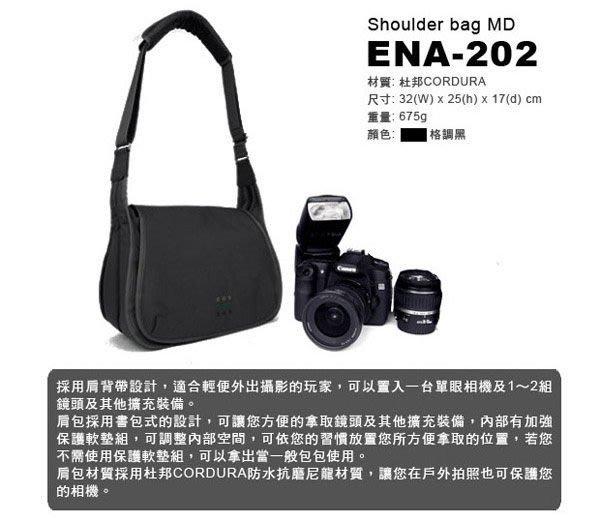 ☆eWhat億華☆ 美國 Forest Green 輕量型側背相機包 ENA-202 高貴灰 約1機2鏡適用 來店另有優惠2