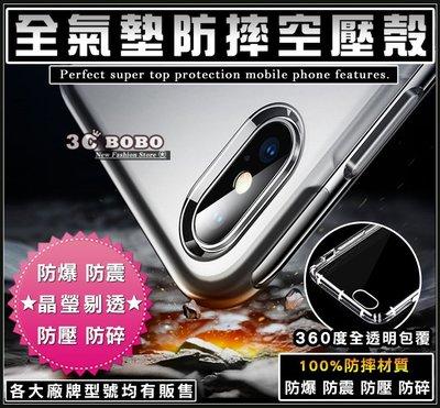 [190 免運費] APPLE 蘋果 iPhone XS MAX 全氣墊空壓殼 蘋果XS 果凍套 空壓殼 哀鳳 XS 殼