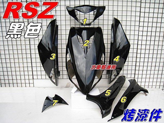 水車殼 車種 RSZ 烤漆件 黑色 1組7項$2800元 3c8 28B RS-Z